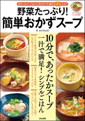 野菜たっぷり! 簡単おかずスープ / 島本美由紀
