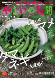 NHK 趣味の園芸 やさいの時間 (2021年10月・11月号) / NHK出版