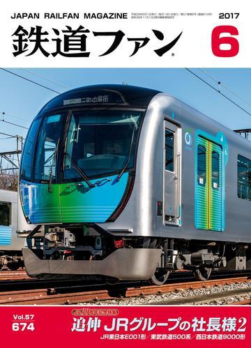 鉄道ファン2017年6月号 / 鉄道ファン編集部
