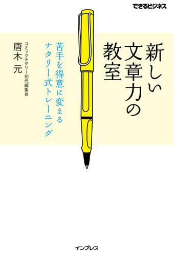 新しい文章力の教室 苦手を得意に変えるナタリー式トレーニング / 唐木 元