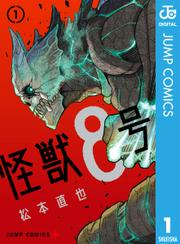怪獣8号 1 / 松本直也