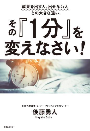 その『1分』を変えなさい! / 後藤勇人