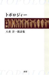 トポロジィー 八重洋一郎詩集 / 八重洋一郎