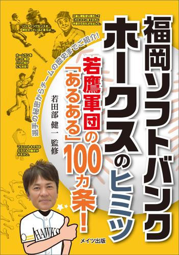 福岡ソフトバンクホークスのヒミツ ~若鷹軍団の「あるある」100ヵ条!~ / 若田部健一