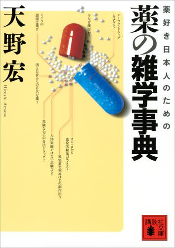 薬好き日本人のための 薬の雑学事典 / 天野宏