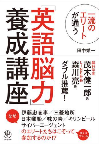 一流のエリートが通う「英語脳力」養成講座 / 田中栄一
