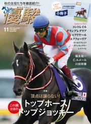 月刊『優駿』 2021年11月号 / 日本中央競馬会