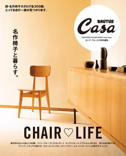 Casa BRUTUS特別編集 名作椅子と暮らす。 / マガジンハウス