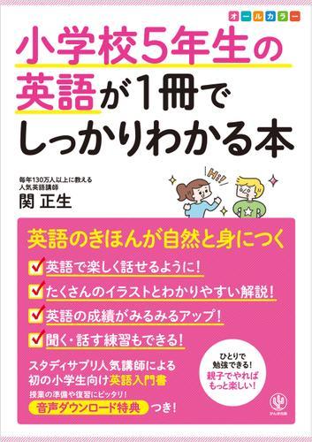 小学校5年生の英語が1冊でしっかりわかる本 / 関正生