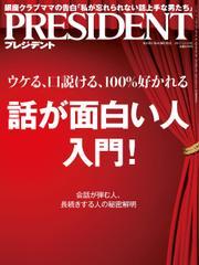 PRESIDENT(プレジデント) (2017年12.18号)