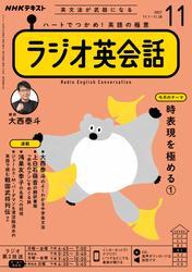 NHKラジオ ラジオ英会話2021年11月号【リフロー版】 / 日本放送協会