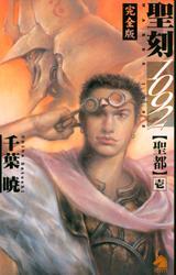 聖刻1092【聖都】完全版(1) / 千葉 暁