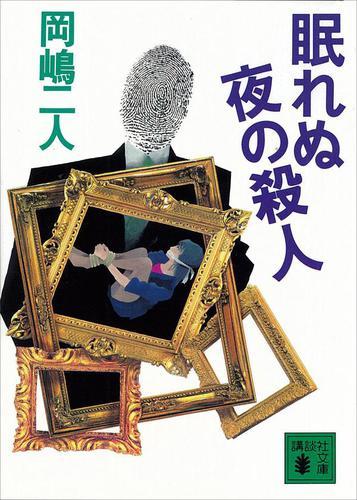 眠れぬ夜の殺人 / 岡嶋二人