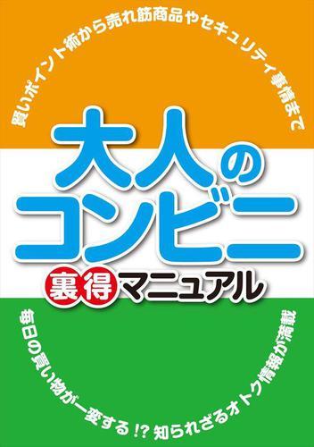 大人のコンビニ裏得マニュアル / 三才ブックス