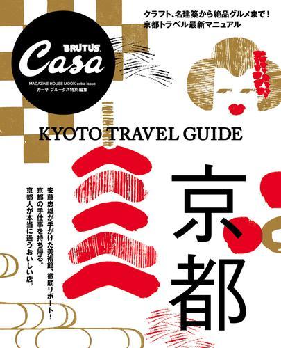 Casa BRUTUS特別編集 京都 / マガジンハウス