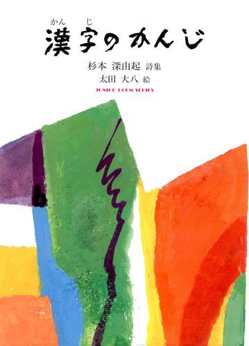 漢字のかんじ / 杉本深由起