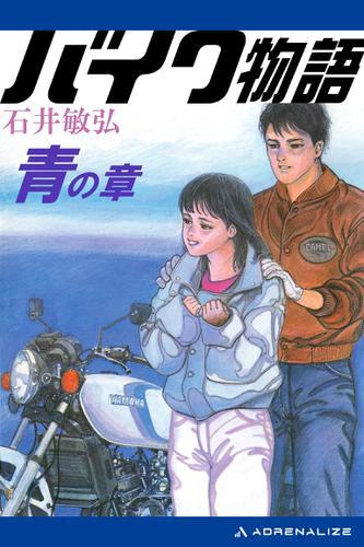 バイク物語 青の章 / 石井敏弘