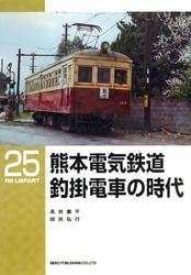 熊本電気鉄道釣掛電車の時代 / 田尻弘行
