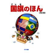 国旗のほん / 鈴木出版企画室