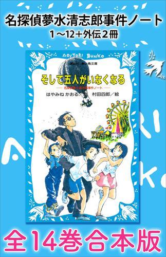 名探偵夢水清志郎事件ノート1~12+外伝2冊 全14巻合本版 / はやみねかおる