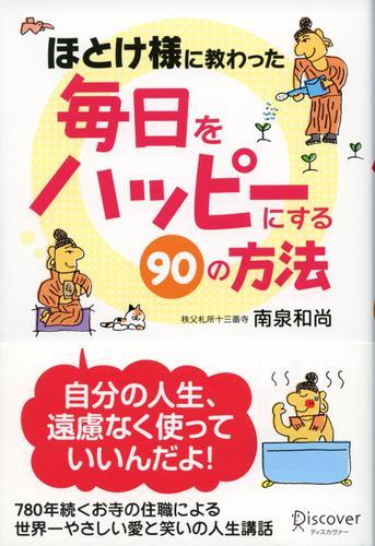ほとけ様に教わった 毎日をハッピーにする90の方法 / 南泉和尚