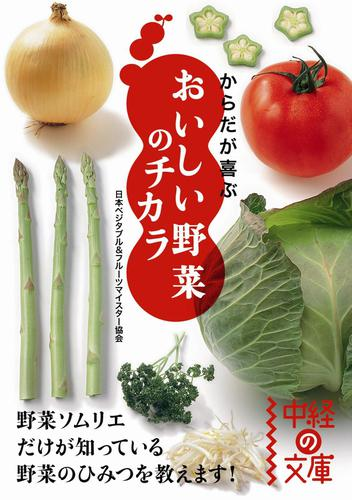 からだが喜ぶ おいしい野菜のチカラ / 日本ベジタブル&フルーツマイスター協会