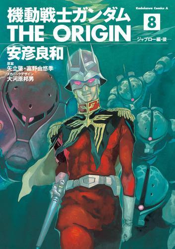 機動戦士ガンダム THE ORIGIN(8) / 安彦良和