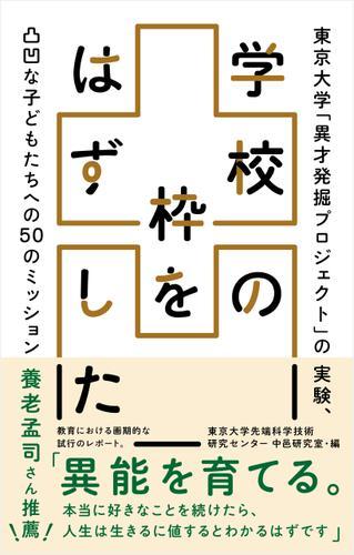学校の枠をはずした 東京大学「異才発掘プロジェクト」の実験、 凸凹な子どもたちへの50のミッション / 東京大学先端科学技術研究センター中邑研究室
