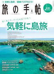旅の手帖_2021年8月号 / 旅の手帖編集部