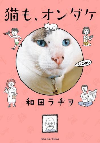 猫も、オンダケ / 和田ラヂヲ