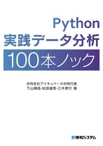 Python実践データ分析100本ノック / 下山輝昌