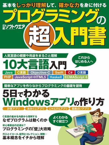 プログラミングの「超」入門書 / 日経ソフトウエア