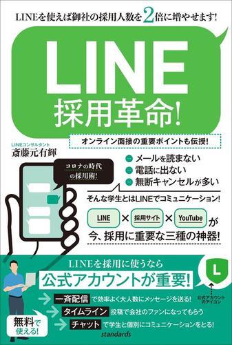 LINE採用革命!(LINEを使えば御社の採用人数を2倍に増やせます!) / 斎藤元有輝