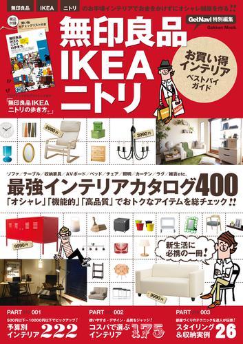 無印良品IKEAニトリお買い得インテリアベストバイガイド / 学研パブリッシング