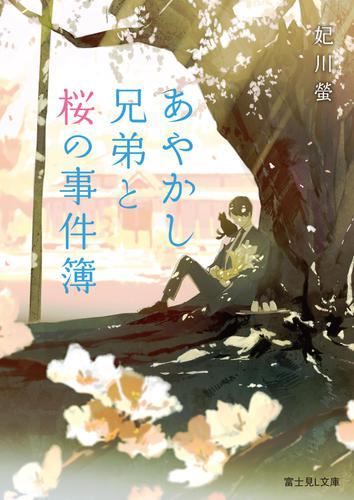 あやかし兄弟と桜の事件簿 / 妃川螢