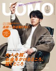 UOMO (ウオモ) 2021年1月号【読み放題限定】 / 集英社