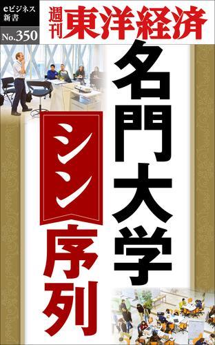 名門大学 シン・序列-週刊東洋経済eビジネス新書No.350 / 週刊東洋経済編集部
