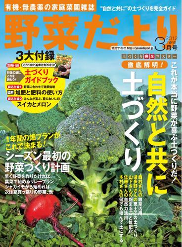 野菜だより (2012年3月号) / ブティック社編集部