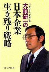 大前研一の日本企業生き残り戦略