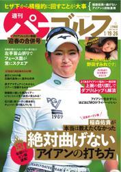 週刊 パーゴルフ (2021/1/19・26合併号) / グローバルゴルフメディアグループ