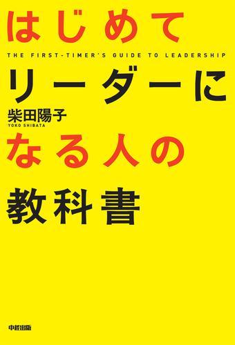 はじめてリーダーになる人の教科書 / 柴田陽子