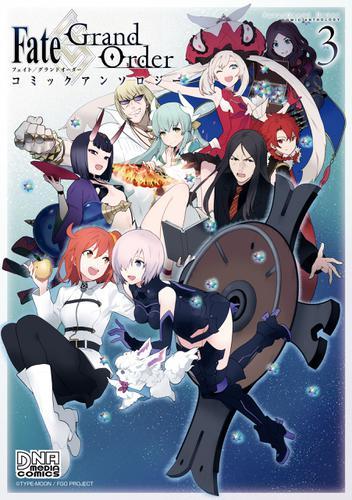 Fate/Grand Order コミックアンソロジー VOL.3 / 武梨えり