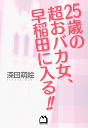 25歳の超おバカ女、早稲田に入る!!