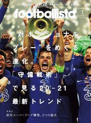 footballista(フットボリスタ) (2021年7月号) / ソル・メディア