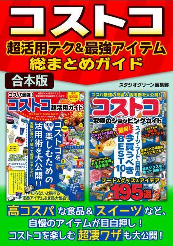 コストコ超活用テク&最強アイテム総まとめガイド / スタジオグリーン編集部