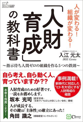 「人財育成」の教科書 / 入江元太