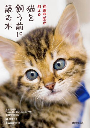 猫を飼う前に読む本 / 関由香