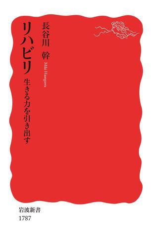 リハビリ 生きる力を引き出す / 長谷川幹