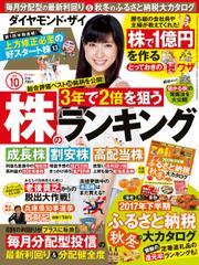 ダイヤモンドZAi(ザイ) (2017年10月号)