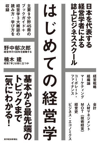はじめての経営学―基本から最先端まで一気にわかる誌上ビジネススクール / 東洋経済新報社